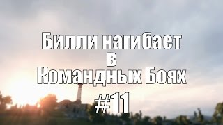 18+ Билли нагибает в Командных Боях #11 | World of Tanks