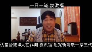 2020.07.30盲流子直播【第230期】活跌人在非洲,出大事了!!!