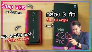 พรีวิว Redmi K20 Pro จะให้คุ้มกว่านี้พี่ต้องผลิตเองแล้วแหละ