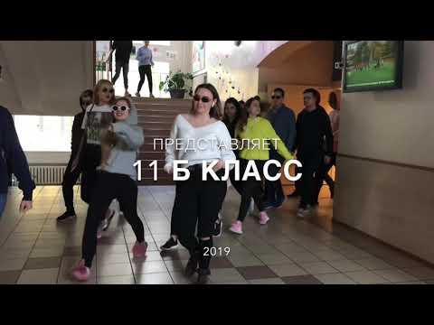 Видео Поздравление школы с 55 юбилеем❤️11Б