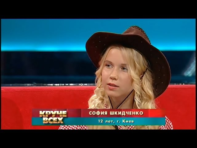 ソフィア シキチェンコ