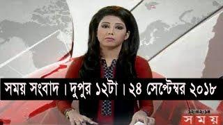 সময় সংবাদ | দুপুর ১২টা | ২৪ সেপ্টেম্বর ২০১৮ | Somoy tv bulletin 12pm | Latest Bangladesh News HD