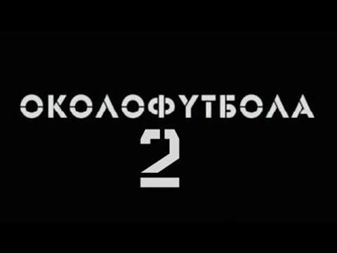 ОКОЛОФУТБОЛА 2 (Курорт)