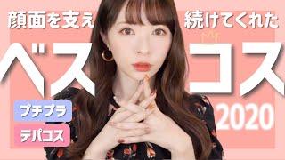 【ベスコス】顔面を支え続けてくれた🏆優勝コスメ大発表!【2020】