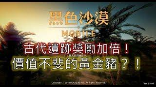 《黑色沙漠M》12/27更新內容一次看完!黃金豬活動、古代遺跡地久階段開放!全新禮包!BS模擬器