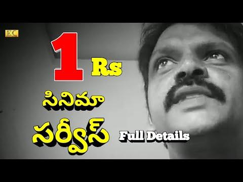 1 Rs - సినిమా సర్వీస్  మొదలు - Total Details | Easy Cinema | #EC