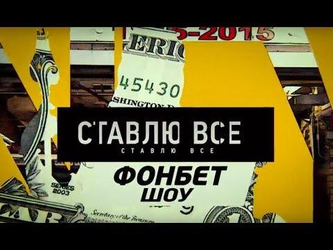 Видео Фонбет орел