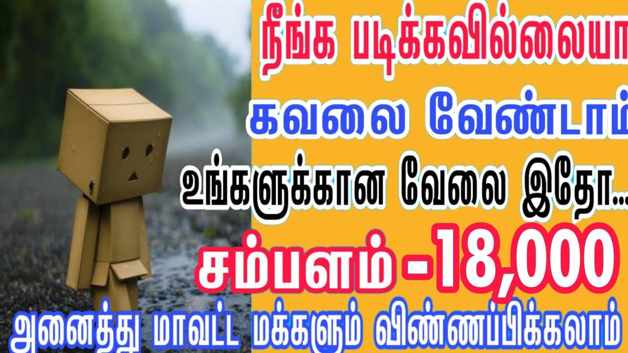 Best Job for You | உங்கள் ஊர் வேலைவாய்ப்புகள் | Private Jobs 2020 | Tamil | tamilnadujobs2020 |tnjob
