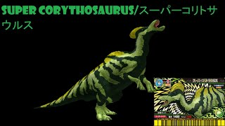 dinosaurking #demul #arcadegame Dinosaur King - Wake up! New Power!! (Japanese) (古代王者恐竜キング - 目覚めよ! 新たなる力! !) Gameplay Dinosaur ...