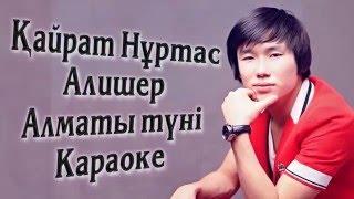 Кайрат Нуртас - Алматы туны КАРАОКЕ