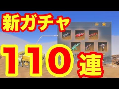 【荒野行動】新バトルパス110連ガチャ!!!!【音量注意】