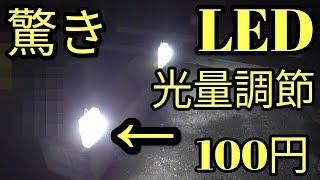 【驚き】100円の光量調節可能LEDライトがやばい!! thumbnail