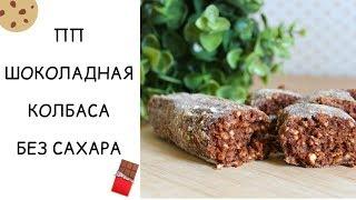 ПП шоколадная колбаса без сахара