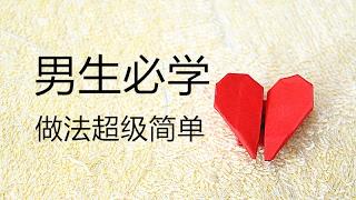 How to make a valentine gift diy tutorial❤❤--【实用篇】手工   情人节小礼物丨男生必学丨爱心