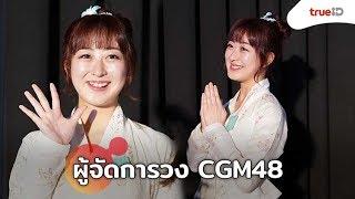 ชวนเค้าคุย อิซึรินะ ชิไฮนิน ผู้จัดการวง #CGM48 เตรียมตัวหรือยังนะ?