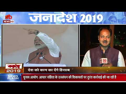Janadesh: Special programme on 2019 election updates