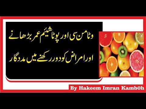 Have You Heard benefits of vitamin c and potassium Is Your Best Bet To Grow IN Urdu hindi