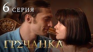 Гречанка. Сериал. Серия 6.