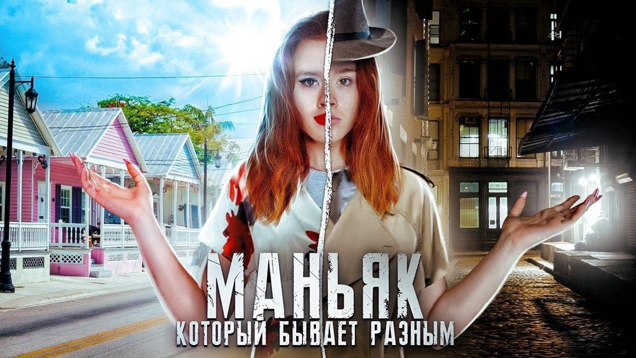 СЕРИЙНЫЙ МАНЬЯК - ХАМЕЛЕОН / ЗАГАДОЧНОЕ ДЕЛО