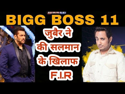 Zubair Khan complains against Salman Khan in police   Bigg Boss 11