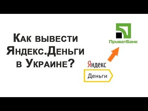 Вывод Яндекс.Денег в Украине. Как вывести на карту ПриватБанка?