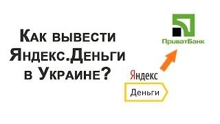 Вывод Яндекс.Денег в Украине. Как вывести на карту ПриватБанка?(В этом видео рассказываю, как вывести Яндекс.Деньги в Украине. В частности, рассматриваю способ вывода на..., 2016-04-27T10:30:01.000Z)
