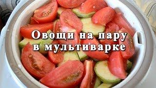 Овощи на пару в мультиварке - сохраняем максимум витаминов