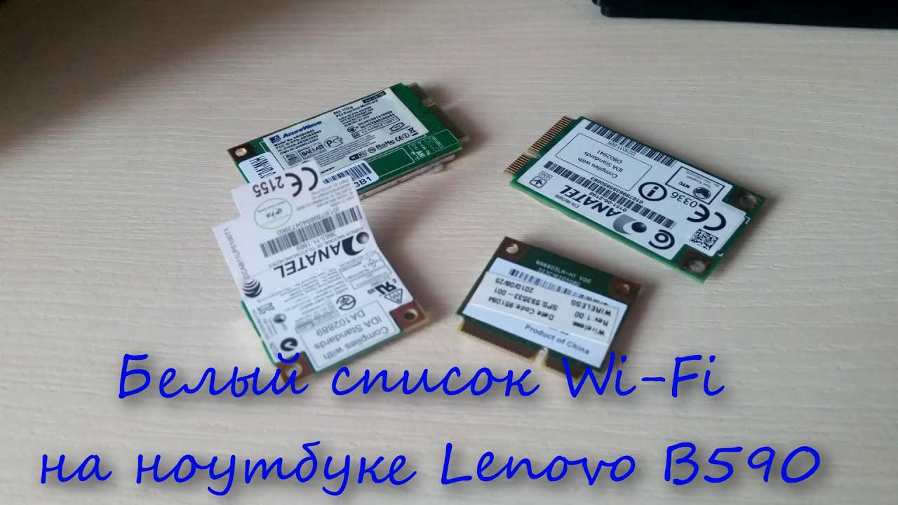 Если нет, то где купить gt 720m?. Решено!. Lenovo b590 · nvidia gt720m. Ну я собираюсь обратится в сервисный офис леново.