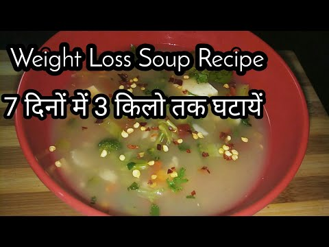 Weight Loss Soup Recipe ।। Loose up to 3kg in 7 days Without Exercise ।। सूप पीकर 3 kg वजन घटायें।।