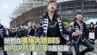 Kpop in public》她們在廣場大跳BTS KPOP防彈少年3首組曲《VS MEDIA》
