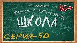 Школа (сериал) 50 серия