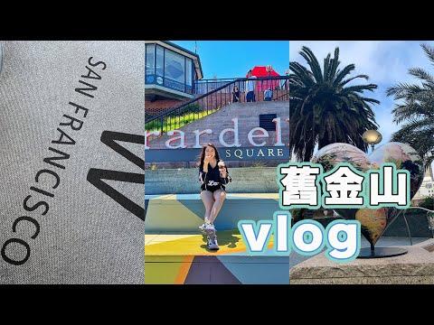 旅遊vlog 舊金山三天兩夜去哪裡吃什麼 San Francisco Trip