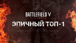 ПЕРВЫЙ ЭПИЧНЫЙ ТОП-1 - Побеждаем в Battlefield 5: Firestorm