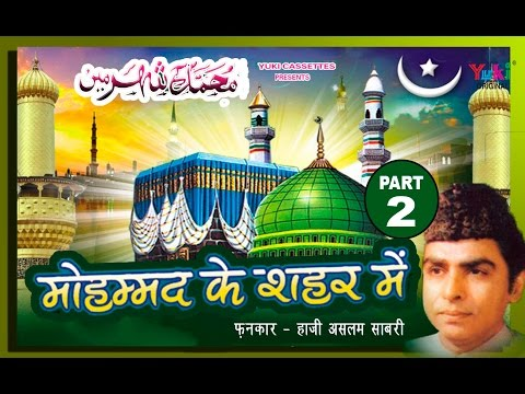 मोहम्मद के शहर में Part-2 । Original Qawwali by Aslam Sabri   Islamic Qawwali   HD Video