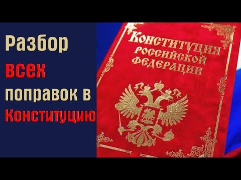 Кратко о всех поправках в конституцию России 2020