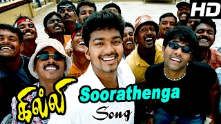 Ghilli   Ghilli Video Song   Ghilli Songs   Soora Thenga Adra Video Song   Vijay Songs   Vijay Dance