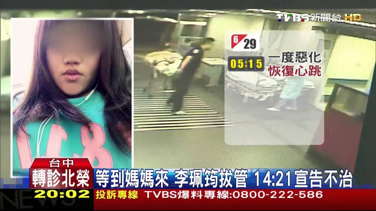 八仙粉塵爆1死!20歲李珮筠 90傷亡 - YouTube