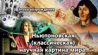 Ньютоновская (классическая) научная картина мира.  Эпоха Возрождения