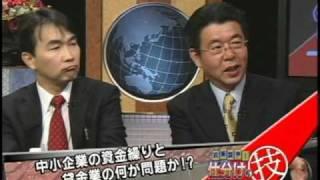 貸金業法、大失敗.mpg
