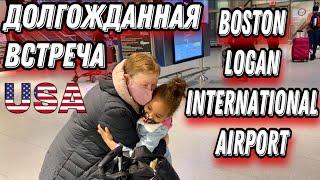 МАМА БЛАГОПОЛУЧНО ДОЛЕТЕЛА В АМЕРИКУ сша америка бостон интернациональныйаэропорт встречамамы