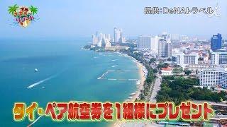 プレゼントが当たる!ドキドキ水着でナイショクイズ!#95【7つの海を楽しもう!世界さまぁ~リゾート】