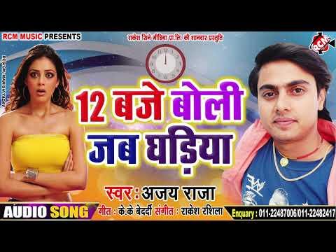 12-बजे-बोली-जब-घड़िया-||-अजय-राजा-का-2019-का-फारु-स्पेशल-नया-सांग-||-12-baje-jab-boli-ghariya-||