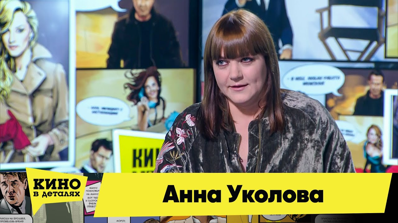Кино в деталях 26.01.2021 Анна Уколова