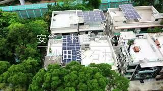 AMOSOLA 安能村屋太陽能系統15