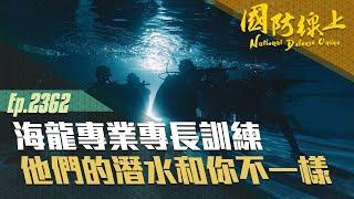 《國防線上—海龍專業專長訓練 》不只體能強,更具有無限「潛」力!