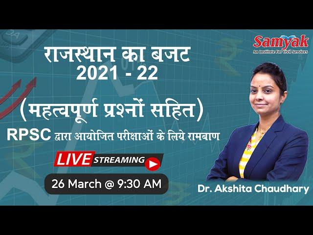 Rajasthan Budget 2021 - 22 in-depth Review & Analysis, imp qns | RPSC RAS PSI GK | Dr. Akshita