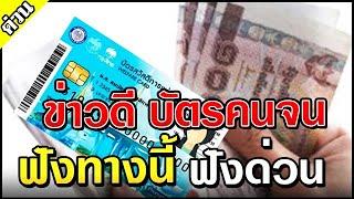 #บัตรคนจน #บัตรสวัสดิการแห่งรัฐ ข่าวดีที่สุด ในรอบปี บัตรคนจน