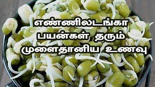 Health Benefits of Green Gram in Tamil | Mung Beans - Pachai Payaru | Healthy Life - Tamil.
