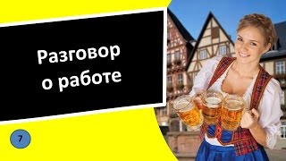 7. Разговор о работе - Немецкий язык для чайников