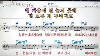 좋더라/위너노래방, 통기타 , 코드 큰악보,  가라오케, 반주Karaoke, Sheet Music, Chor…